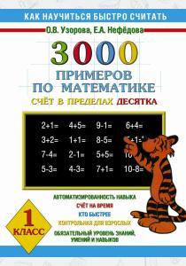Узорова 3000 примеров по математике (Счет в пределах десятка). 1 класс