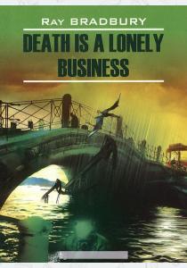 Death is a Lonely Business / Смерть - дело одинокое. Книга для чтения на английском языке