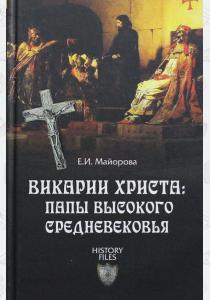 Викарии Христа. Папы Высокого Средневековья. С 858 г. до Авиньонского пленения