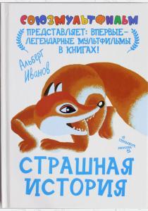 Иванов Страшная история