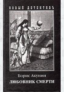 Акунин Любовник смерти