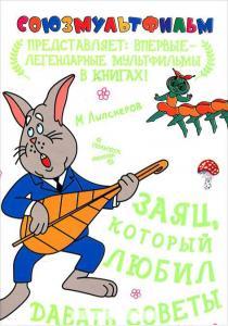 Липскеров Заяц, который любил давать советы