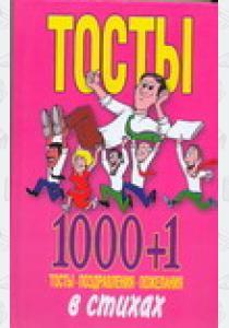 Белов Тосты 1000+1. Тосты, поздравления, пожелания в стихах