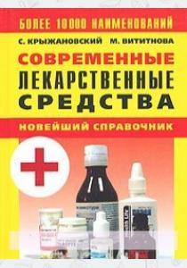 Современные лекарственные средства. Новейший справочник. 3-е изд.
