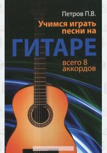 Учимся играть песни на гитаре. Всего 8 аккордов