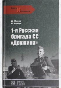 1-я Русская бригада СС Дружина