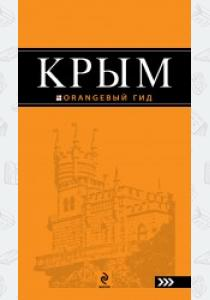 Крым: путеводитель. 2-е издание., исправленное и дополненное