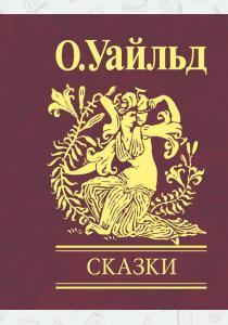 Уайльд Сказки