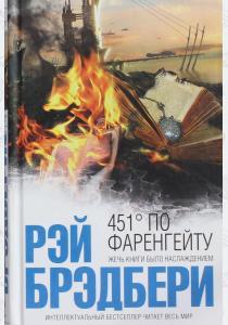 Рэй 451 по Фаренгейту