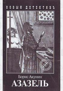 Акунин Азазель