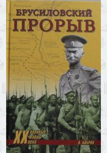 Бобров Брусиловский прорыв