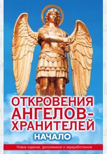 Гарифзянов Ренат Ильдарович Откровения ангелов-хранителей. Начало