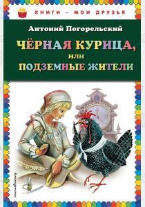 Погорельский Чёрная курица, или Подземные жители