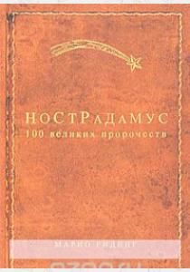 Нострадамус. 100 великих пророчеств