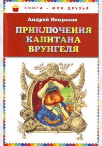 НЕКРАСОВ Приключения капитана Врунгеля