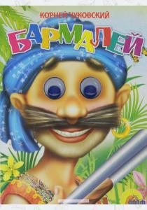 Иванович Бармалей