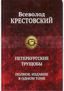Крестовский Всеволод Владимиро Крестовский. Петербургские трущобы в 1 томе