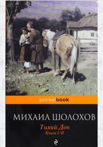 Шолохов Тихий Дон. Книги 1-2