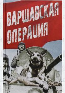 Коллектив авторов Варшавская операция