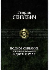 Сенкевич Генрик Полное собрание исторических романов в двух томах. Том 1