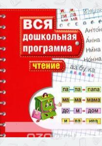 Гаврина Чтение