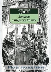 Конан Дойл Записки о Шерлоке Холмсе