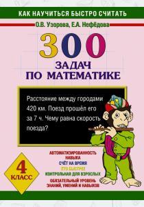 Нефедова 300 задач по математике. 4 класс