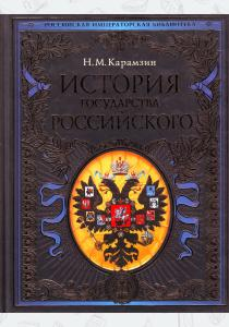 Карамзин История государства Российского
