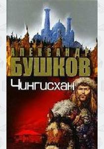 Бушков Чингисхан. Неизвестная Азия