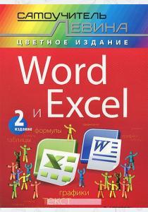 Левин Word и Excel. Cамоучитель Левина в цвете