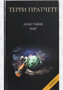 Пратчетт Дело табак