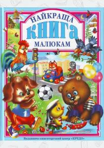 Ред Найкраща книга малюкам