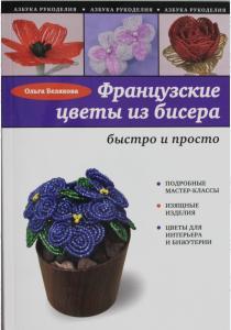 Белякова Французские цветы из бисера