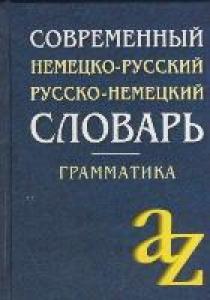 Современный немецко-русские, русско-немецкий словарь для школьников