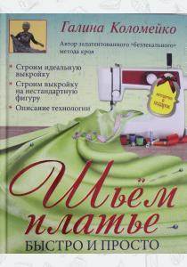 Галина Леонидовна Коломейко Шьем платье. Быстро и просто