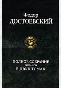 Достоевский Полное собрание романов в 2-х тт. т. 2