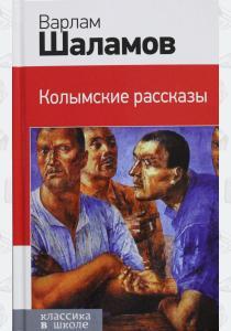 Шаламов Колымские рассказы