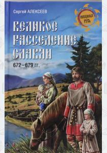 Алексеев Великое расселение славян. 672-679 гг