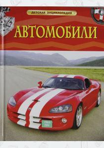 Детская Энциклопедия Автомобили
