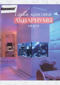Нильсон Самые красивые аквариумы мира