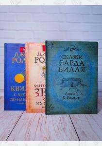 """Джоан Роулинг Гарри Поттер. Комплект """"Библиотека Хогвартса"""""""