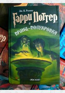 Джоан Роулинг Гарри Поттер и принц-полукровка Росмэн