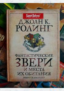 Джоан Роулинг Гарри Поттер. Фантастические звери и места их обитания