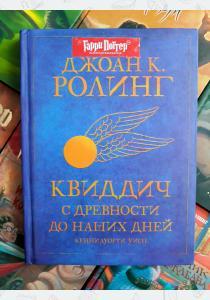 Джоан Роулинг Гарри Поттер. Квиддич с древности до наших дней