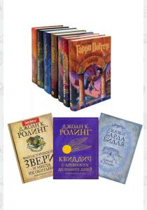 Джоан Роулинг Серия из 7 книг и библиотека Хогвартса