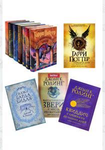 Джоан Роулинг Все книги о Гарри Поттере: Комплект из 7 книг + Гарри Поттер и Проклятое дитя + Библиотека Хогвартса (знаменитые книги Хогвартса)