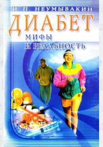 Неумывакин Иван Павлович Иван Неумывакин. Диабет: мифы и реальность