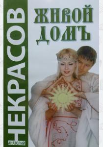 Анатолий Некрасов Анатолий Некрасов. Живой дом
