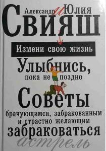 Свияш Александр Григорьевич, С Советы брачующимся, уже забракованным и страстно желающим забраковаться