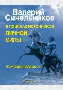 Синельников Валерий Владимиров